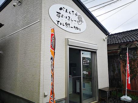 すまいるしーど(熊野市)