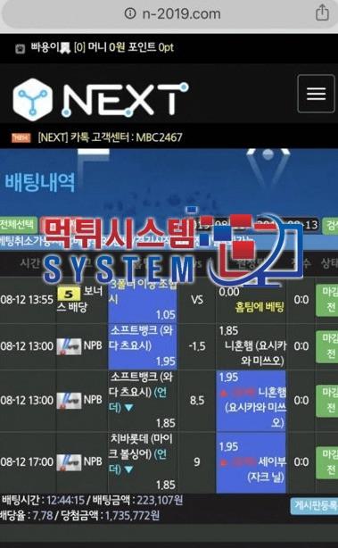 먹튀검증 업체 1위 먹튀시스템 - 넥스트 [n-2019.com] 먹튀사이트 확정 1