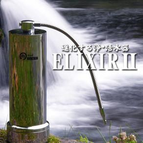 カズハーモニー のおすすめ『エリクサーⅡ』浄水器