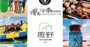 澎湖本島水上活動 沙灘BBQ