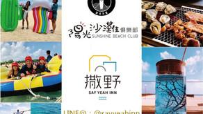 2021澎湖本島 隘門水上活動 沙灘BBQ | 澎湖民宿 | 撒野旅店