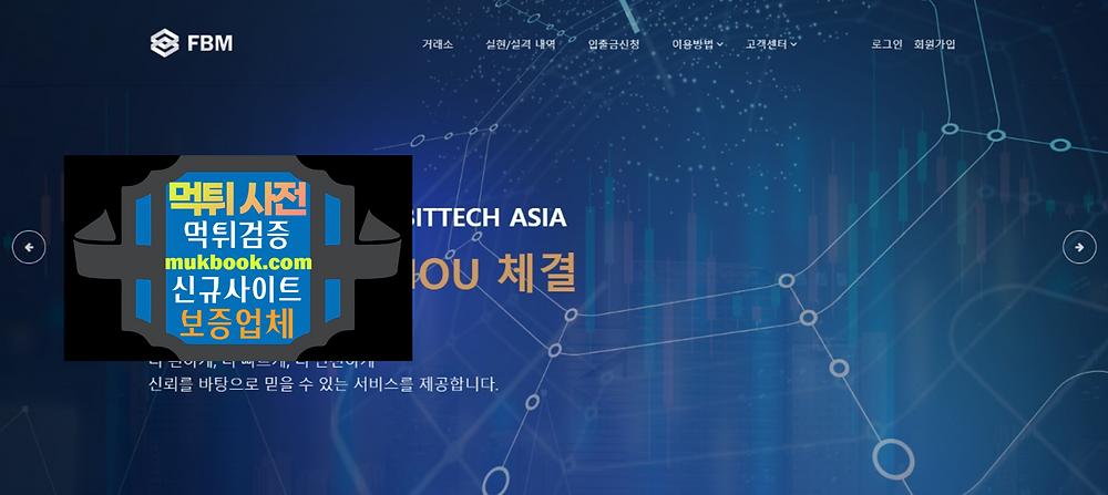 FBM 먹튀 fbm-trading.com - 먹튀사전 먹튀확정 먹튀검증 토토사이트