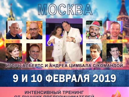 Игорь Альбертс и Андрееа Симбала в Москве!