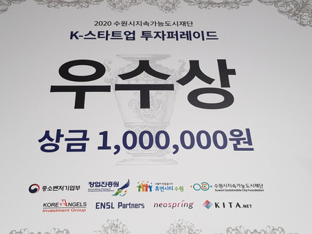 "K-스타트업 투자퍼레이드 ""우수상""수상"