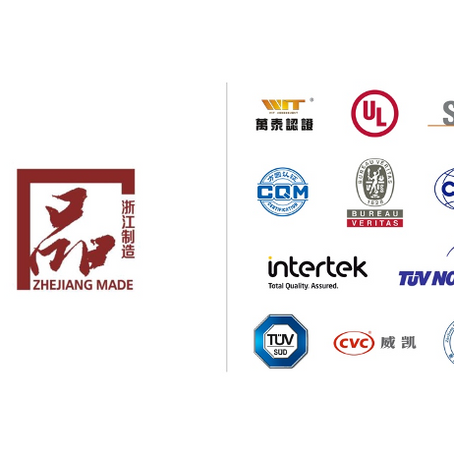 "Hua Guang Has Been Awarded the Zhejiang Made ""品"" Quality Certificate"