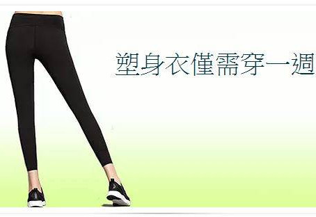 炎炎夏季,大腿抽脂後,塑身褲該怎麽穿??