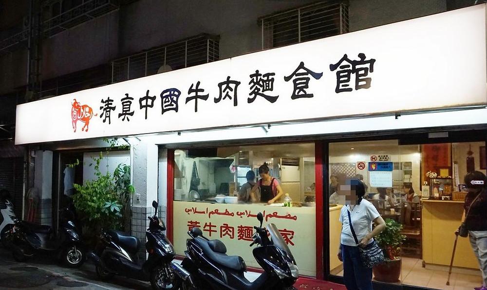 清真中國牛肉麵食館門口