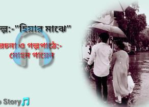 """Audio Story ★গল্প:-""""হিয়ার মাঝে""""  ★রচনা ও গল্পপাঠে:-মোহন গায়েন"""