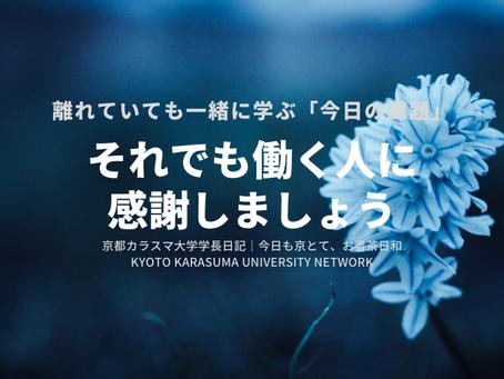 今日も京とて、お番茶日和|京都カラスマ大学学長日記(4/30)