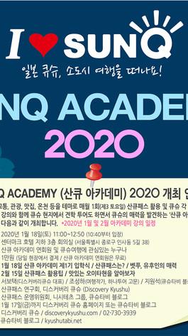 SUNQ ACADEMY(산큐 아카데미 제1기)2020 (1월입학식 및 강의 안내)
