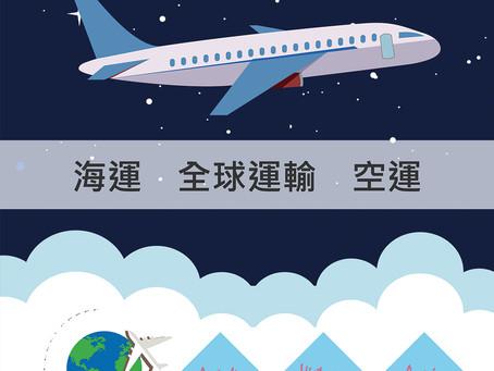 🎄快抽iPhoneXS或機票🎄#國際運輸大介紹💕 #澳洲 #美國 #全球