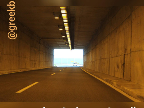 Το τούνελ (to toùnel) The tunnel