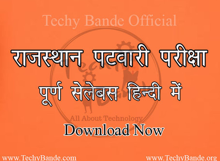 Rajasthan Patwari Exam 2019 Syllabus In Hindi - Download PDF