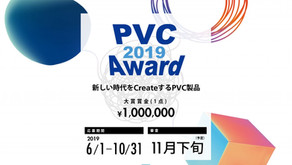 PVC Award 2019