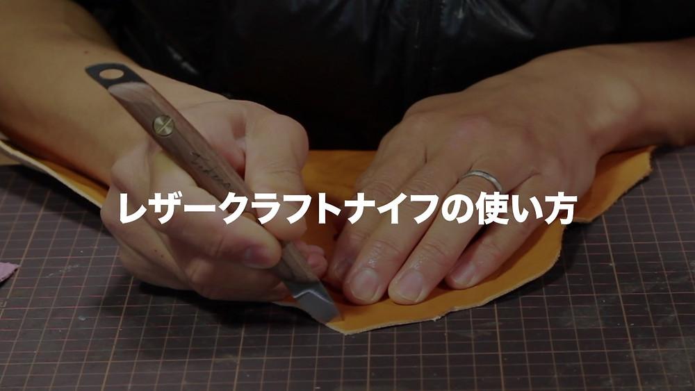レザークラフトナイフの使い方