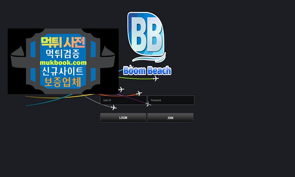 붐비치 먹튀 boom852.com - 먹튀사전 먹튀확정 먹튀검증 토토사이트