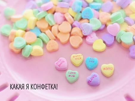 Любовь к себе ♥