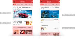 Toutiao Ads ของจีน มีผู้ใช้ถึง 35 ล้านคนต่อวันได้อย่างไร