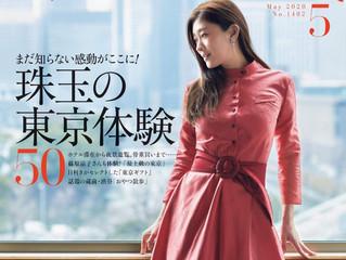 婦人画報5月号で木村多江さんが弊社の帯をご着用