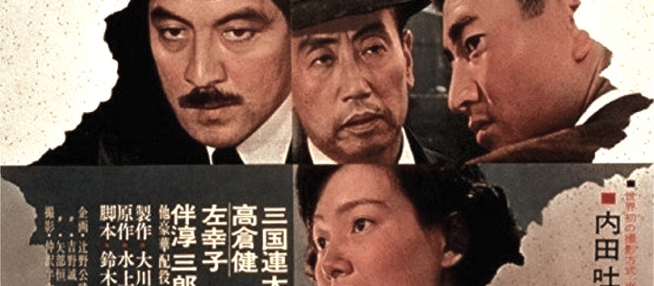 Film Review: A Fugitive From The Past (Japan, 1965) - 影評《飢餓海峽》Historical Meaning of 'Hunger Strait'