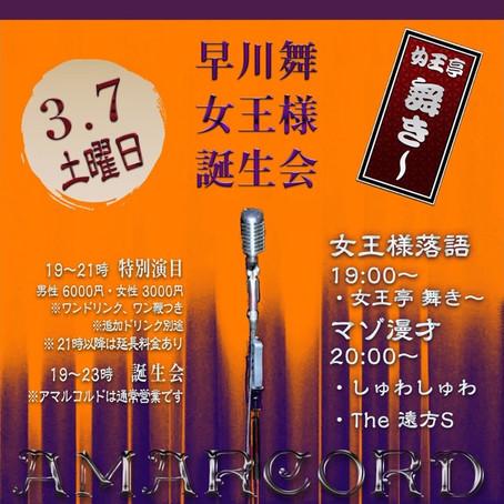 早川舞女王様バースデイご案内 3/7sat