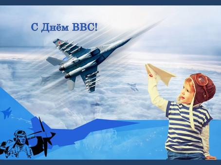 С Днем ВВС !