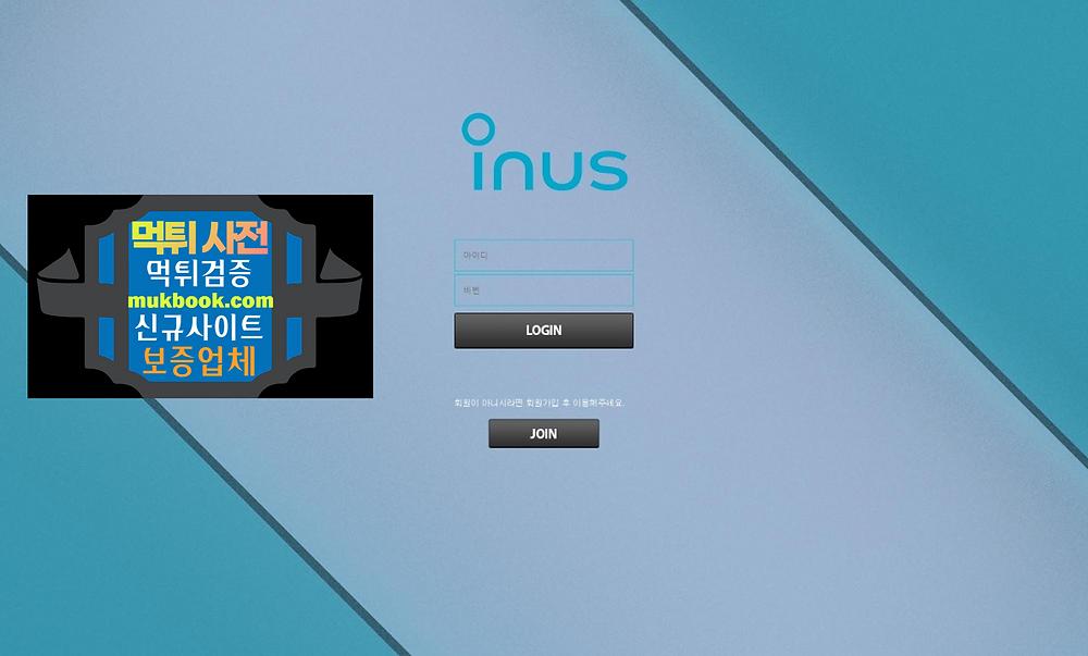 이누스 먹튀 inin-88.com - 먹튀사전 먹튀확정 먹튀검증 토토사이트