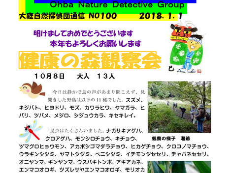 大庭自然探偵団通信 No.100