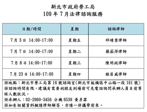 【勝綸公告】本所專業律師團隊7月份新北市勞工局諮詢時段為7/3(五)、7/7(二)、7/8(三)、7/23(四),本所義務律師服務時段如下表,請有需要的朋友多加利用。