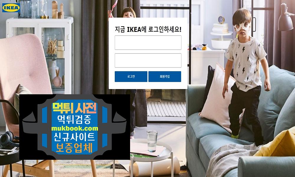이케아 먹튀 IKEA-1.COM - 먹튀사전 신규토토사이트 먹튀검증