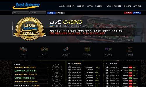 토토사이트 - 먹튀검증 - 벳홈 [BH-777.COM] - 먹튀사이트 확정