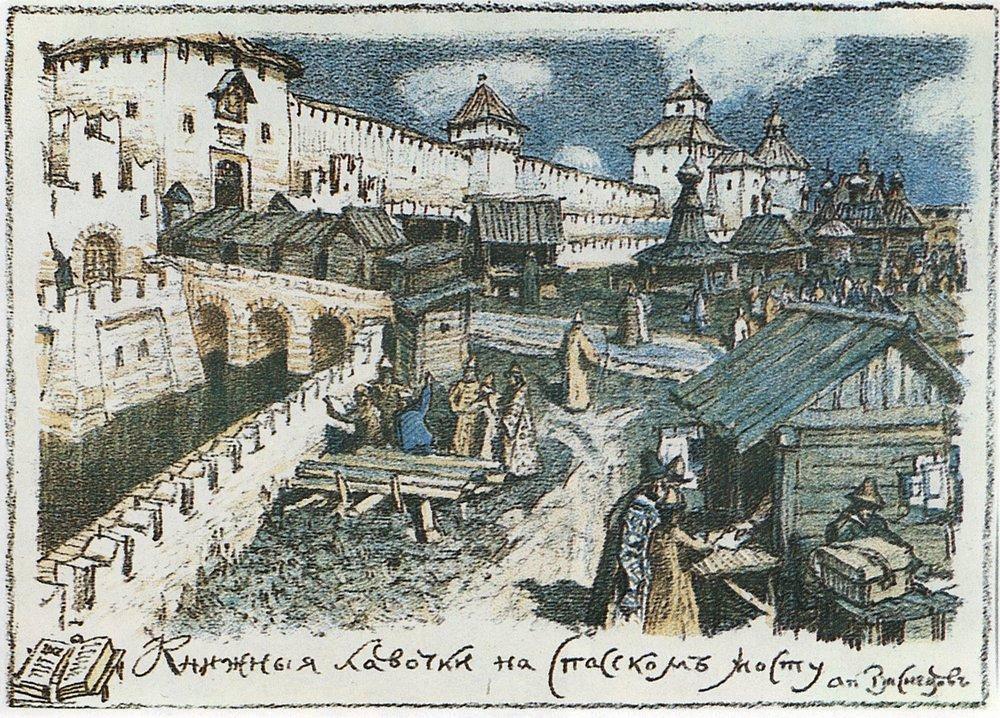 Книжные лавочки на Спасском мосту в XVII веке (1922 год)