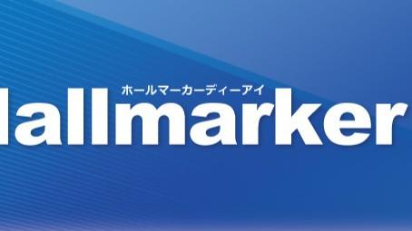改ざんも変更もない検査以上の保証Hallmarker DIオプション登場!