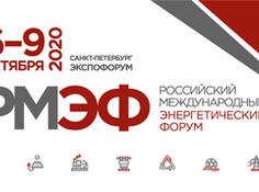 Российский международный энергетический форум 6–9 октября 2020 г.