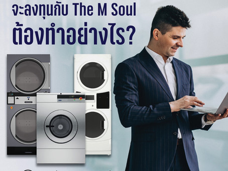 จะลงทุนกับ The M Soul ต้องทำอย่างไร