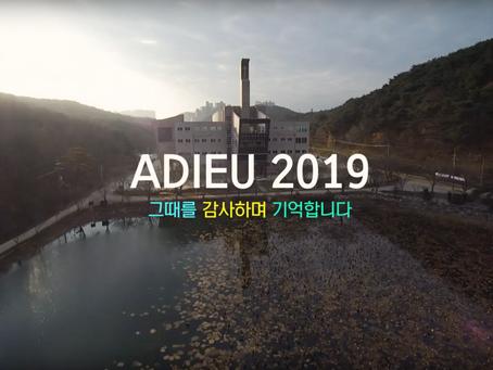 2019 PJBC 10대 뉴스