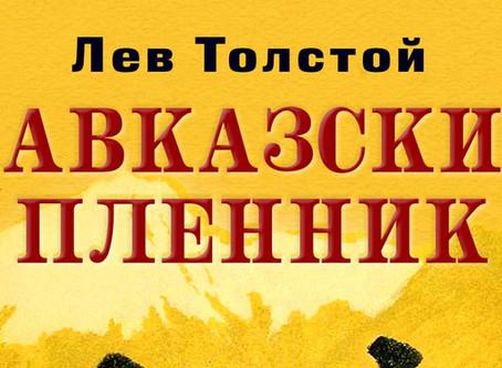 Проверочная работа по жизни и творчеству Л.Н. Толстого (5 класс)