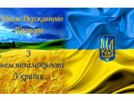 Привітання з Днем Державного Прапора і Днем незалежності України!!!