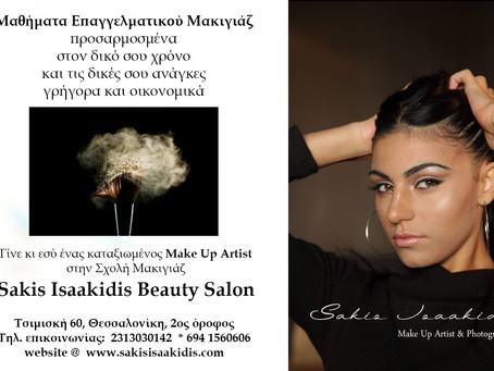 Make Up Artist Seminars @ Sakis Isaakidis Beauty Salon
