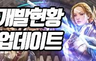 창기사 90% 스킬 구현 완료!!