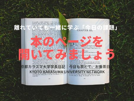 今日も京とて、お番茶日和|京都カラスマ大学学長日記(5/13)