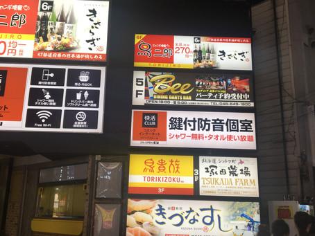 日本酒呑み比べ店舗紹介その4:全国地酒酒蔵 きさらぎ 大宮店(埼玉 大宮)