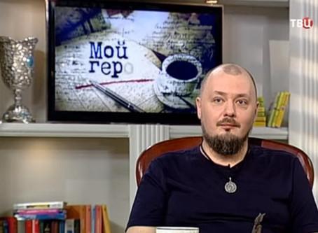 """Виктор Солкин - """"Мой герой"""" на ТВЦ"""