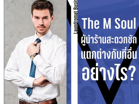 The M Soul ผู้นำร้านสะดวกซักแตกต่างจากที่อื่นอย่างไร