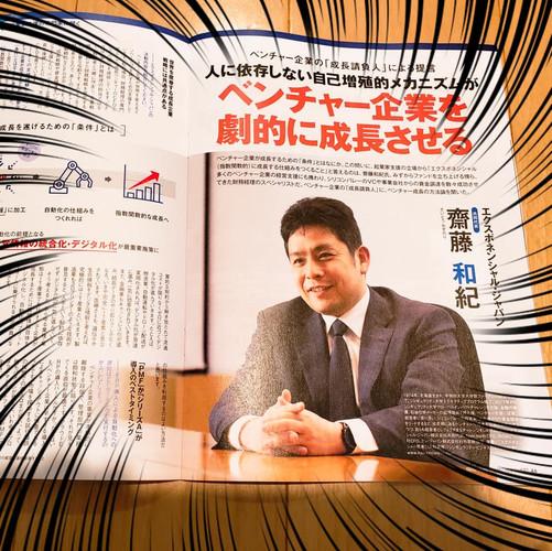 【記事掲載】ベンチャー通信への掲載