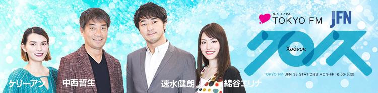 TOKYO FM クロノス