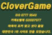 클로버게임3.jpg