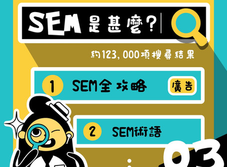 [#3 What is SEM?📊]