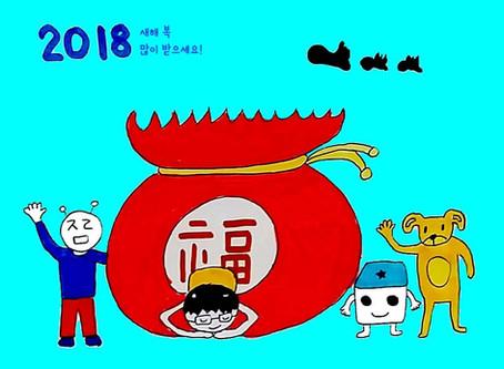 늦은 새해 인사 드립니다.