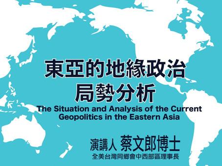 蔡文郎博士:東亞的地緣政治局勢分析 (The Situation and Analysis of The Current Geopolitics in The Eastern Asia)